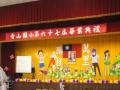 67屆畢業典禮