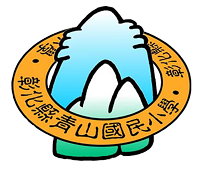 彰化縣青山國小主頁